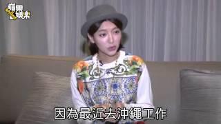 名人搜身:郭雪芙自招初老症頭 琉璃手鍊招桃花--蘋果日報 20141111