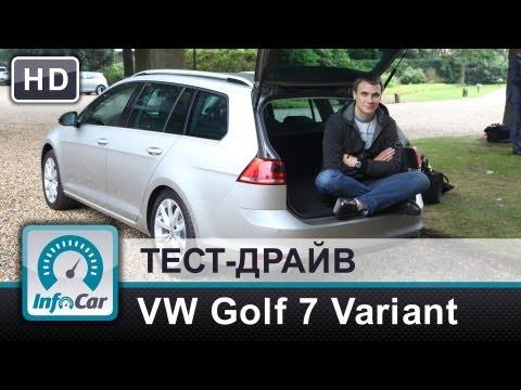Volkswagen Golf 7 Variant 2013 - тест-драйв от InfoCar.ua