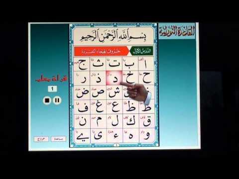 Lesson # 1 Arabic Alpahbet حروف الهجاء المفردة