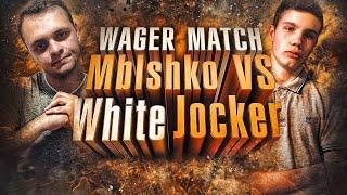 getlinkyoutube.com-Mblshko vs WhiteJocker | WAGER MATCH | FIFA 17