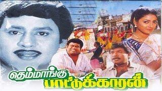 getlinkyoutube.com-Themmangu Pattukaran | Full Tamil Movie | Ramarajan, Aamani