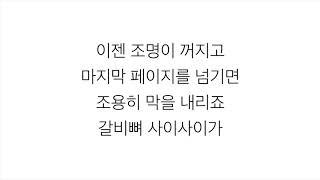 아이콘 (iKON)-「사랑을 했다 LOVE SCENARIO」LYRICS 가사 한국어
