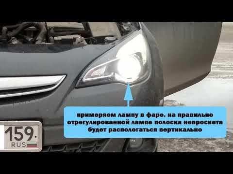 Светодиодные лампы на Opel Astra J GTC