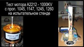 getlinkyoutube.com-X-Copter Тест мотора A2212  1000KV с пропеллером 1045 1147 1245 1260