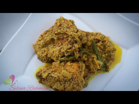 সর্ষে বাটায় রুই মাছ || Rohu Fish With Mustard || সর্ষে রুই ||Bangladeshi Fish || R# 123