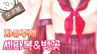 getlinkyoutube.com-[조코봉] 자유주제: 세라복&벚꽃 | speedpaint Sailor suit & cherry blossoms