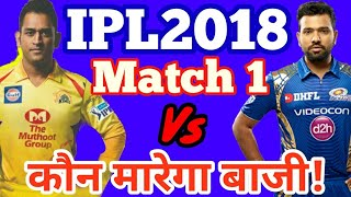 IPL2018: Match1, MI Vs CSK, Who will win