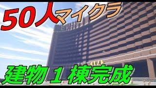 getlinkyoutube.com-【マイクラ】C向かいビル完成 50人でやるマイクラ 上海をつくろう#21【Minecraft × BF4】