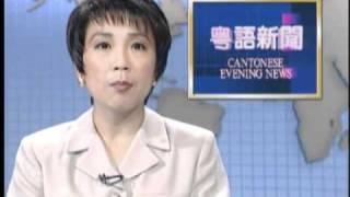 getlinkyoutube.com-KTSF Cantonese News open 1998 09 02