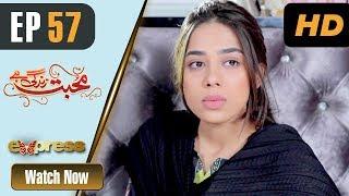 Pakistani Drama   Mohabbat Zindagi Hai - Episode 57   Express Entertainment Dramas   Madiha
