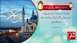 Quote | Hazrat Umar Farooq (RA) | 8 Sep 2018 | 92NewsHD
