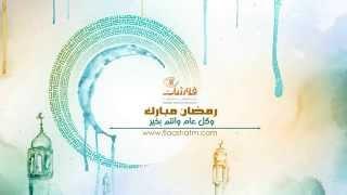 #اهلاً_رمضان