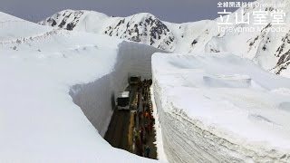 getlinkyoutube.com-雪の大谷・立山黒部アルペンルートを通り抜け!!Entire line open!! Tateyama Kurobe Alpine Route