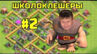 getlinkyoutube.com-ШКОЛОКЛЕШЕРЫ #2 | Самый тупой обзор на СoC
