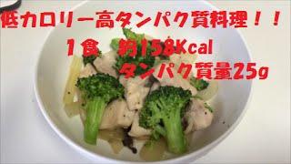 getlinkyoutube.com-【筋トレ】マジでうまい鶏肉料理!!低カロリー高タンパク!!