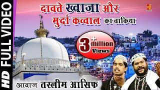 दावते ख्वाजा और मुर्दा क़व्वाल - Haji Tasleem Asif #Superhit Islamic Waqia #Ramzan Special Video 2017 width=