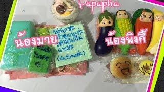 getlinkyoutube.com-แกะพัสดุ น้องมาย น้องพิงกี้ By Papapha Review