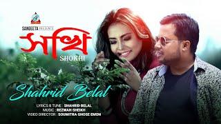 getlinkyoutube.com-Shokhi - Shahrid Belal - Full Video Song