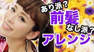 getlinkyoutube.com-前髪でイメチェン♪【お知らせ有】