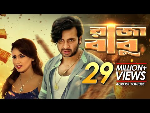 Raja Babu | Bangla Movie |  Shakib Khan | Misha Sawdagor | Apu Biswas | Bobby