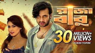 Raja Babu-রাজা বাবু, Bangla Movie | Shakib Khan, Misha Sawdagor, Apu Biswas, Bobby
