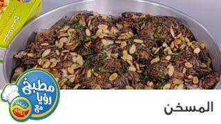 getlinkyoutube.com-مطبخ رؤيا مع نبيل - المسخن