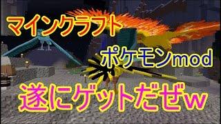 getlinkyoutube.com-【マインクラフト】 ポケモンmod  pixelmon 伝説への道part56
