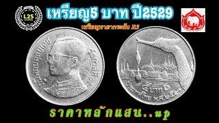 getlinkyoutube.com-เหรียญ 5 บาท ที่หายากที่สุด ในรัชกาลที่ 9 ราคาหลักแสน up | L2S