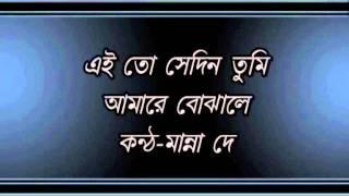 getlinkyoutube.com-Ei To Sedin Tumi Amare Bojhale.....Manna Dey.wmv