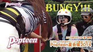getlinkyoutube.com-バンジージャンプ!ゆらゆら編~Popteen夏合宿!!2014