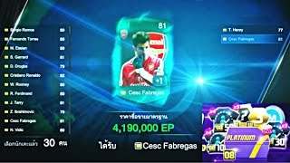 getlinkyoutube.com-FIFA Online 3 Part 7 ล่านักเตะ 2008 ด้วยกล่อง Platinum กุมภา By Mezarans