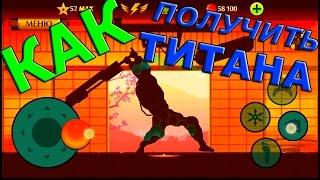 getlinkyoutube.com-Shadow Fight 2 КАК ПОЛУЧИТЬ ТИТАНА