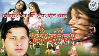 Famous band O Neera    Garhwali song by Gajendra Rana   best garhwali music