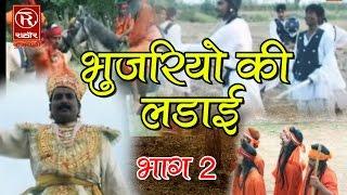 Bhujariyo Ki Ladai - Part 2 | भुजरियो की लड़ाई भाग -2 | Surjan Chaitany || Dehati Kissa Superhit || width=
