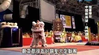 getlinkyoutube.com-麻坡关圣宫南狮王 the king of lion dance @ kun seng keng part 2 of 2