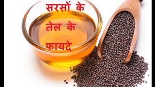 getlinkyoutube.com-सरसों के तेल के फायदे | Health Benefis Of Mustard Oil ( Sarson Ka Tel ) |