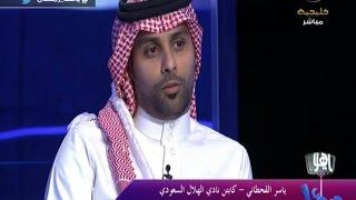 getlinkyoutube.com-كابتن نادي الهلال ياسر القحطاني ضيف برنامج ياهلا رمضان مع علي العلياني - الحلقة كاملة