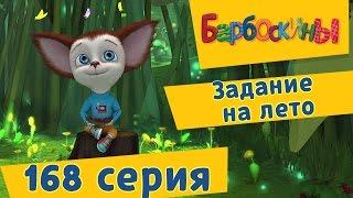getlinkyoutube.com-Барбоскины - 168 серия. Задание на лето. Новые серии.