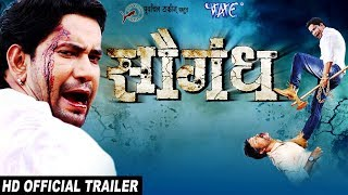 Saugandh (Official Trailer) - Dinesh Lal Yadav