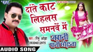 getlinkyoutube.com-Dante Kat Lihlas समनवे में - Jawani Paani Chhorata - Rinku Ojha - Bhojpuri Hot Songs 2016 new