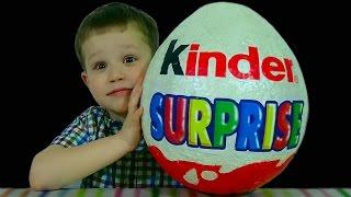 Киндер Сюрприз огромное яйцо с сюрпризом открываем игрушки MEGA Giant Kinder Surprise egg toys