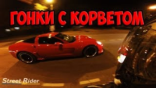 getlinkyoutube.com-ГОНКИ С КОРВЕТОМ | CBR600RR vs Corvette