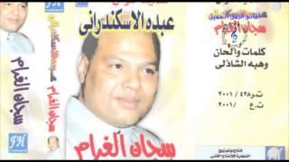 getlinkyoutube.com-عبده الأسكندرانى - ياللي إنت قاضي