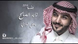 getlinkyoutube.com-زايد الصالح - ياهل الوادي (النسخة الأصلية) | جلسة 2015