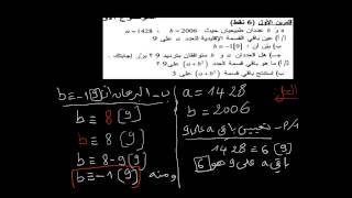 getlinkyoutube.com-الموافقات شعبة اداب