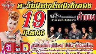 getlinkyoutube.com-[Live-HD] ถ่ายทอดสด คอนเสิร์ต กุ้ง สุภาพร ปะทะ แซก ชุมแพ ตะวันแดง จ.มหาสารคาม 19/2/60 HD