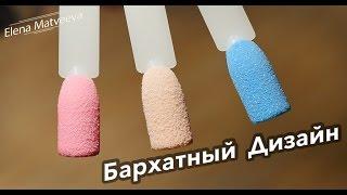 getlinkyoutube.com-💛 💙 Бархатный дизайн ногтей: часть 1💜💅❤️