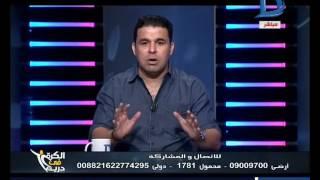 getlinkyoutube.com-الكرة فى دريم| مع خالد الغندور حلقة 9-9-2016