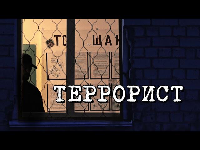Портрет террориста
