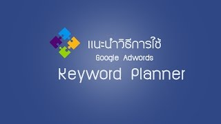 getlinkyoutube.com-วิธีการใช้ Keyword Planner (Google Adwords)